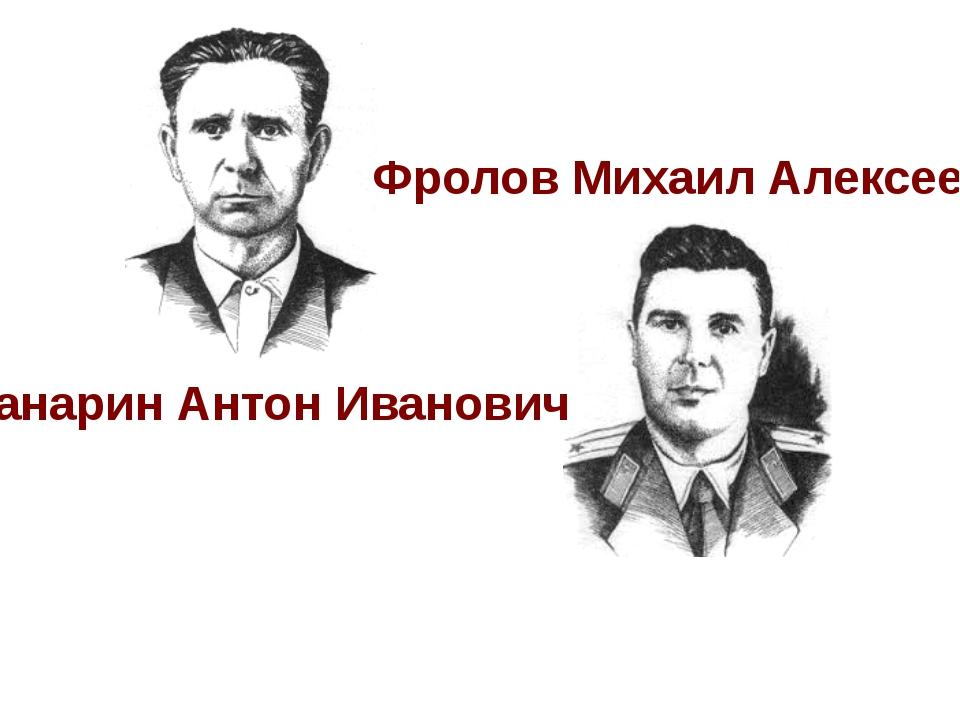 Панарин Антон Иванович Фролов Михаил Алексеевич