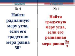 1 вариант 2 вариант № 4 № 4 Найти радианную меру угла, если его градусная мер