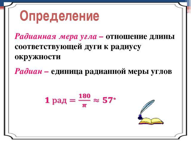 Определение Радианная мера угла – отношение длины соответствующей дуги к ради...