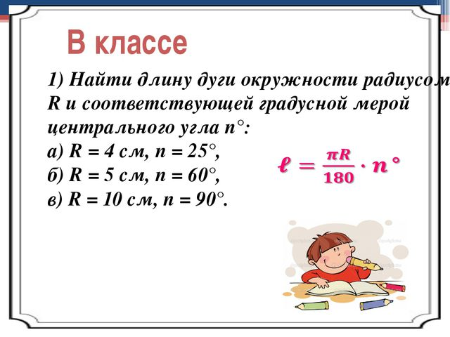 В классе 1) Найти длину дуги окружности радиусом R и соответствующей градусно...