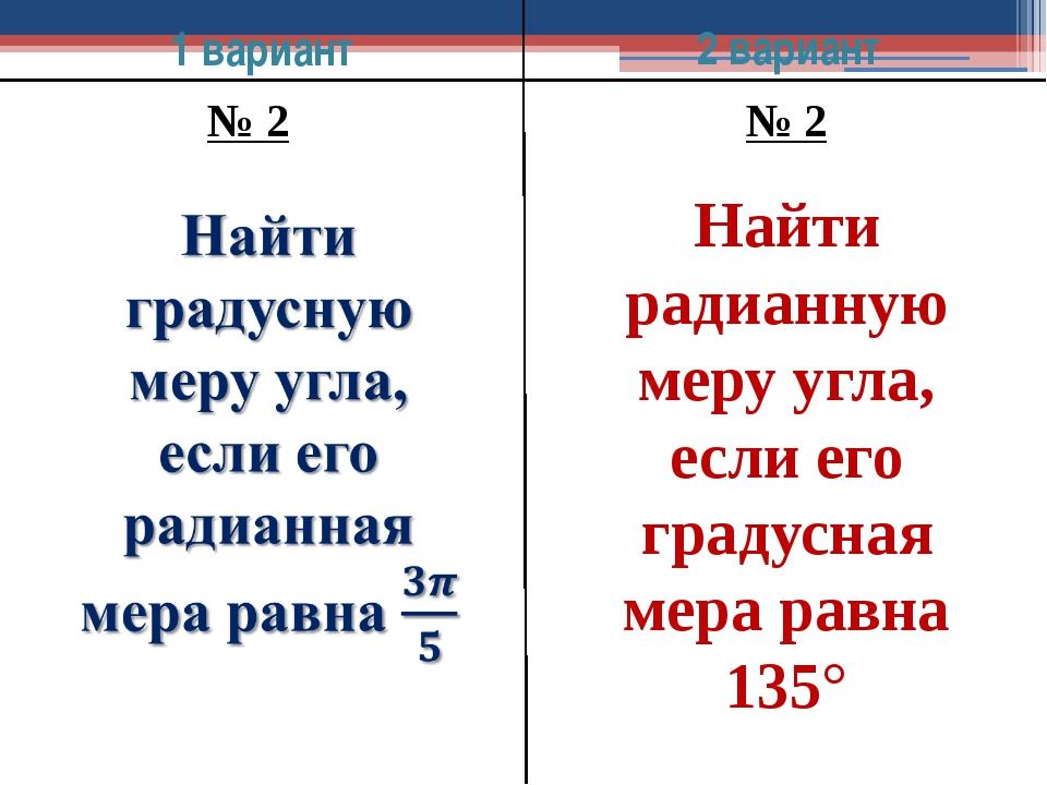 1 вариант 2 вариант № 2 № 2 Найти радианную меру угла, если его градусная мер...
