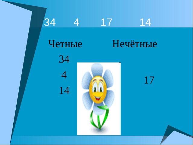 34 4 17 14 Четные 34 4 14 Нечётные 17