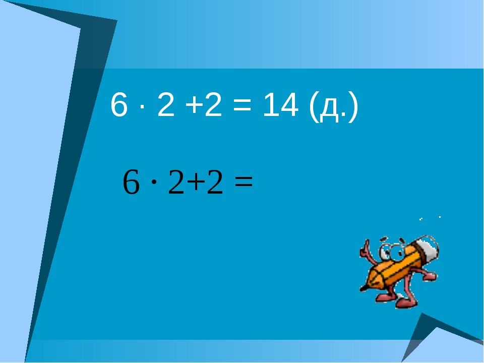 6 · 2 +2 = 14 (д.) 6 · 2+2 =