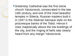 Sretensky Cathedral was the first stone church Yalutorovsk, consecrated in th