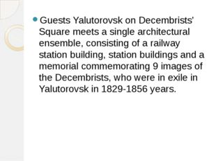 Guests Yalutorovsk on Decembrists' Square meets a single architectural ensemb