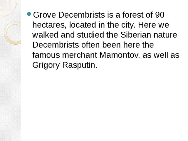 Grove Decembrists is a forest of 90 hectares, located in the city. Here we wa...