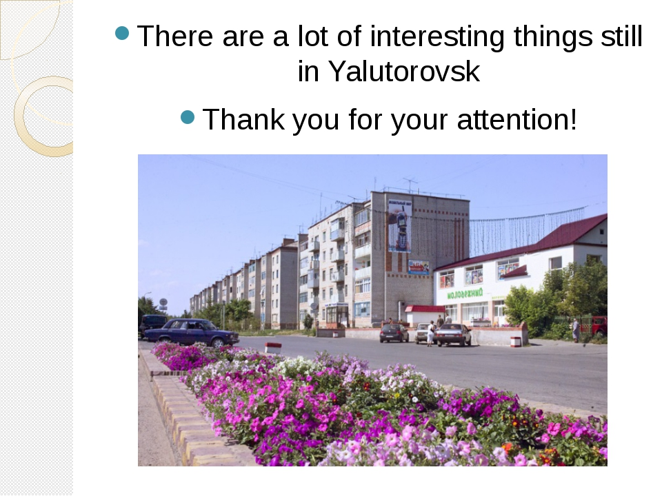 There are a lot of interesting things still in Yalutorovsk Thank you for your...