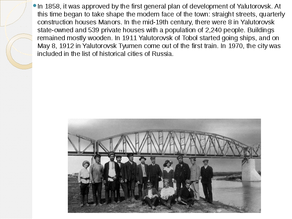 In 1858, it was approved by the first general plan of development of Yalutoro...