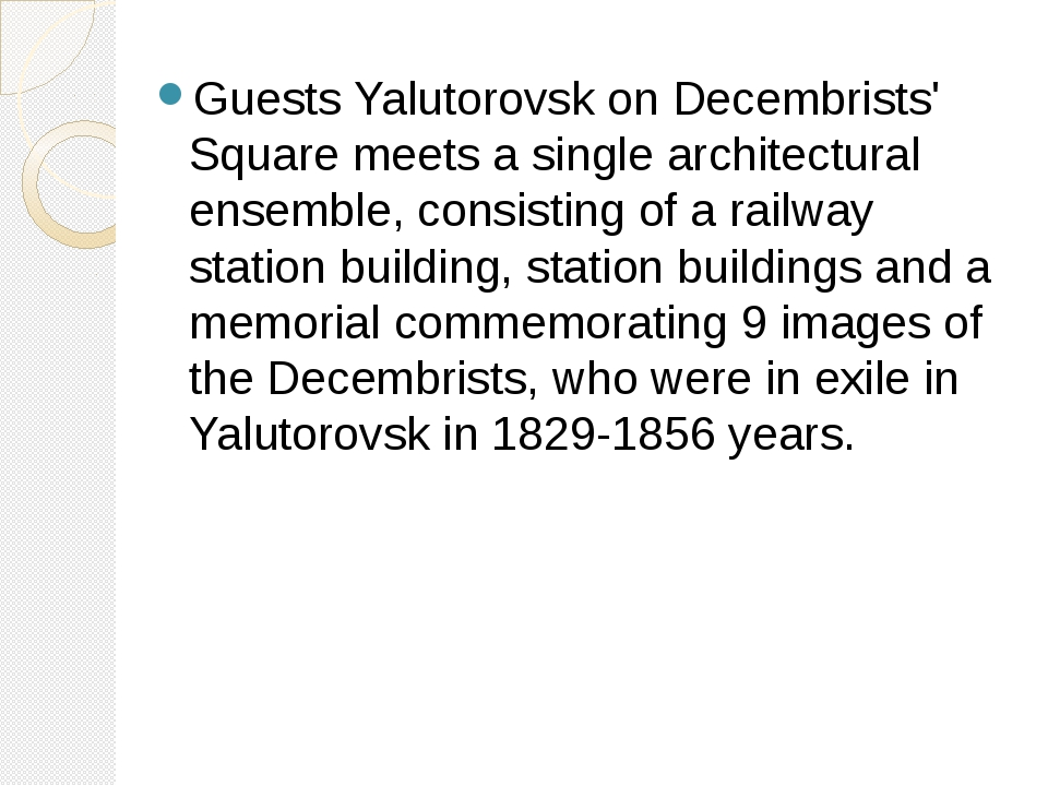Guests Yalutorovsk on Decembrists' Square meets a single architectural ensemb...