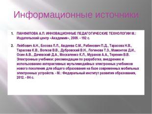 Информационные источники ПАНФИЛОВА А.П. ИННОВАЦИОННЫЕ ПЕДАГОГИЧЕСКИЕ ТЕХНОЛОГ