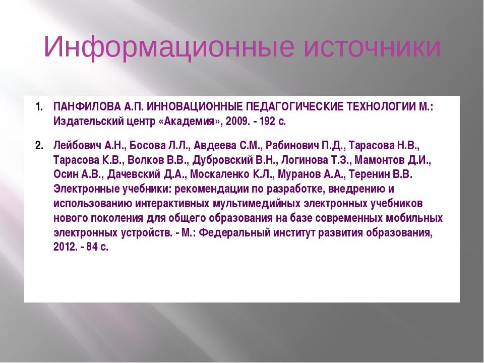 Информационные источники ПАНФИЛОВА А.П. ИННОВАЦИОННЫЕ ПЕДАГОГИЧЕСКИЕ ТЕХНОЛОГ...