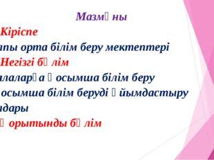 Мазмұны Кіріспе Жалпы орта білім беру мектептері Негізгі бөлім 1.Балаларға қо