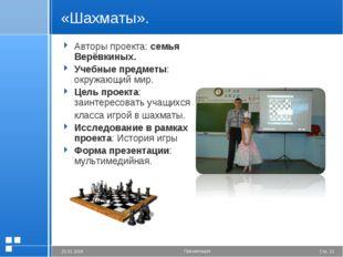 «Шахматы». Авторы проекта: семья Верёвкиных. Учебные предметы: окружающий мир