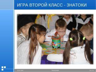 ИГРА ВТОРОЙ КЛАСС - ЗНАТОКИ Стр. * 20.01.2006 Презентация