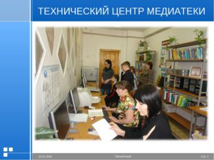 ТЕХНИЧЕСКИЙ ЦЕНТР МЕДИАТЕКИ Стр. * 20.01.2006 Презентация
