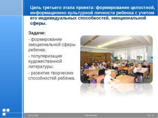 Цель третьего этапа проекта: формирование целостной, информационно культурной