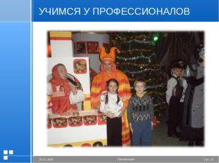УЧИМСЯ У ПРОФЕССИОНАЛОВ Стр. * 20.01.2006 Презентация