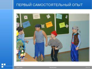 ПЕРВЫЙ САМОСТОЯТЕЛЬНЫЙ ОПЫТ Стр. * 20.01.2006 Презентация