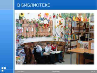 В БИБЛИОТЕКЕ Стр. * 20.01.2006 Презентация