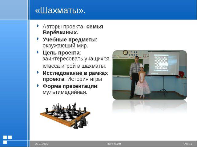 «Шахматы». Авторы проекта: семья Верёвкиных. Учебные предметы: окружающий мир...