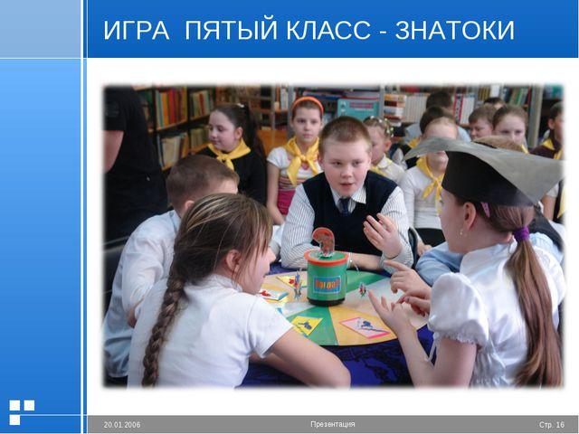 ИГРА ПЯТЫЙ КЛАСС - ЗНАТОКИ Стр. * 20.01.2006 Презентация