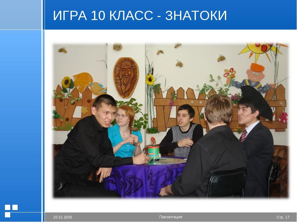 ИГРА 10 КЛАСС - ЗНАТОКИ Стр. * 20.01.2006 Презентация