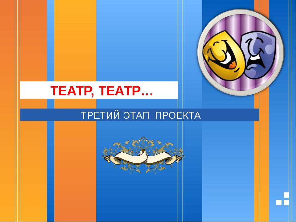 ТЕАТР, ТЕАТР… ТРЕТИЙ ЭТАП ПРОЕКТА