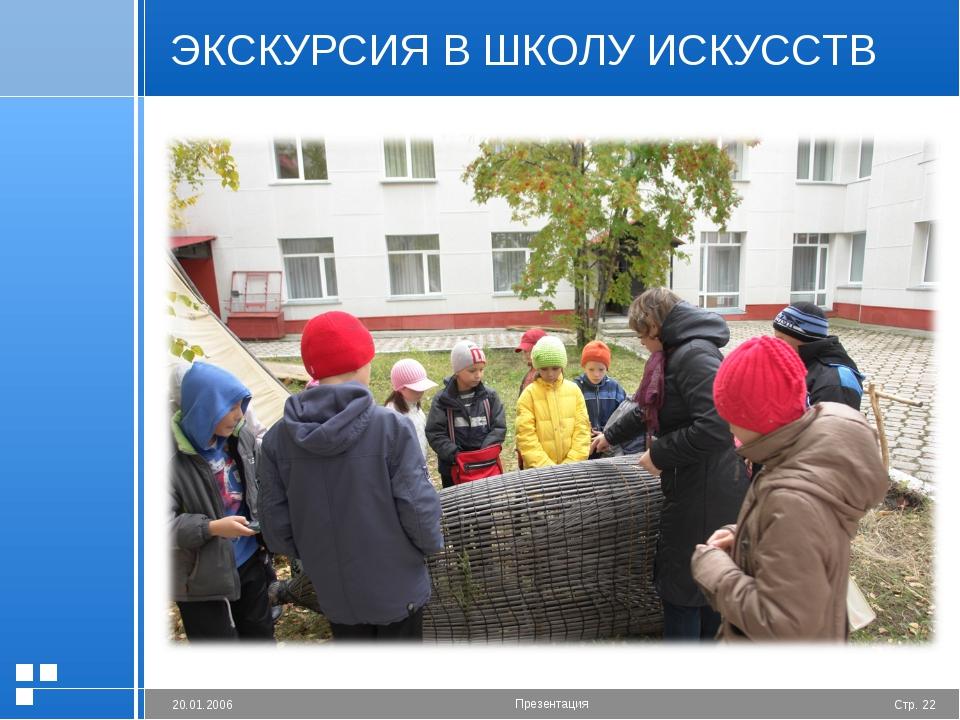ЭКСКУРСИЯ В ШКОЛУ ИСКУССТВ Стр. * 20.01.2006 Презентация