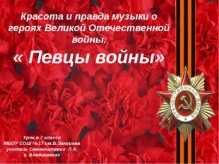 Красота и правда музыки о героях Великой Отечественной войны. « Певцы войны»