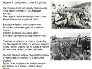 Музыка Я. Дубравина, слова В. Суслова. На уснувшей поляне, между темных озер