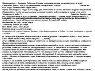 Однажды, поэту Василию Лебедеву-Кумачу, приехавшему как политработнику в штаб