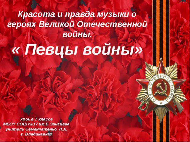 Красота и правда музыки о героях Великой Отечественной войны. « Певцы войны»...