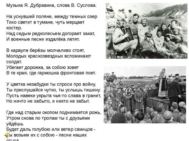 Музыка Я. Дубравина, слова В. Суслова. На уснувшей поляне, между темных озер...