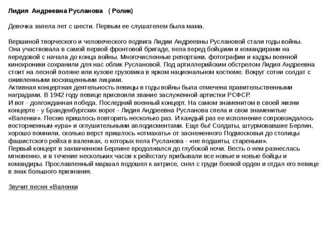 Лидия Андреевна Русланова ( Ролик) Девочка запела лет с шести. Первым ее слуш...