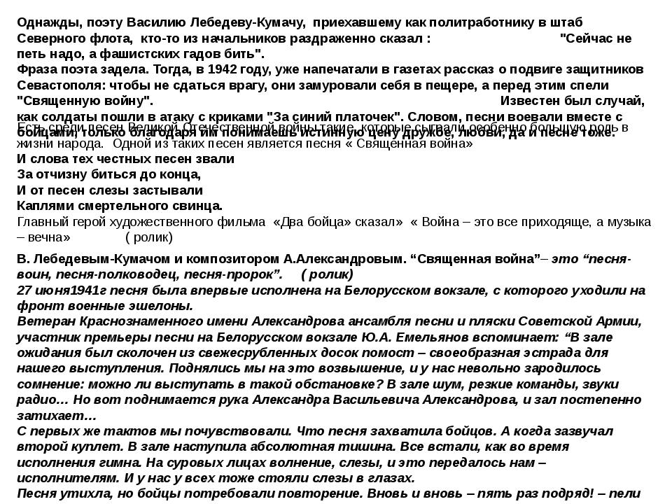 Однажды, поэту Василию Лебедеву-Кумачу, приехавшему как политработнику в штаб...