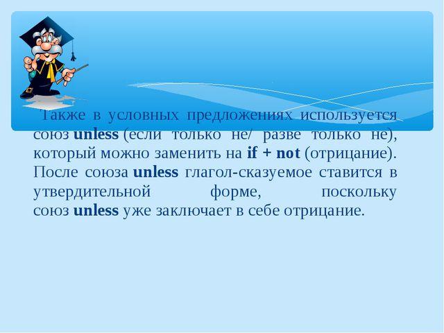 Также в условных предложениях используется союзunless(если только не/ разв...
