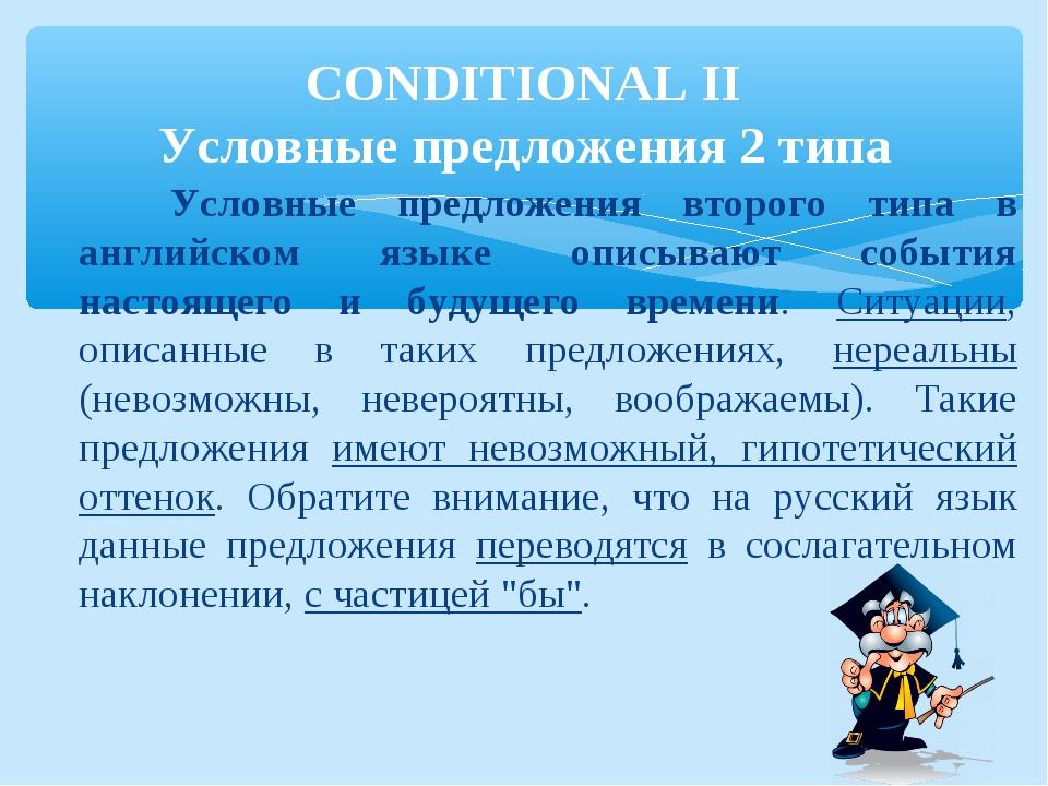 Условные предложения второго типа в английском языке описывают события насто...