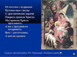 От востока с мудркцам Путешествует звезда С драгоценными дарами Одарить пришл