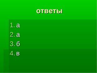 ответы а а б в