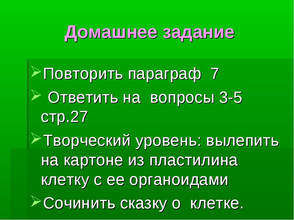 Домашнее задание Повторить параграф 7 Ответить на вопросы 3-5 стр.27 Творческ...