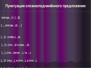Пунктуация сложноподчинённого предложения (когда…)1, […]2.  […, (когда…)2,