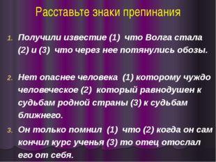 Расставьте знаки препинания Получили известие (1) что Волга стала (2) и (3) ч