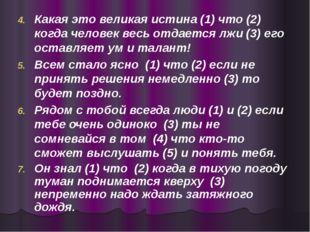 Какая это великая истина (1) что (2) когда человек весь отдается лжи (3) его