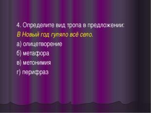4. Определите вид тропа в предложении: В Новый год гуляло всё село. а) олицет