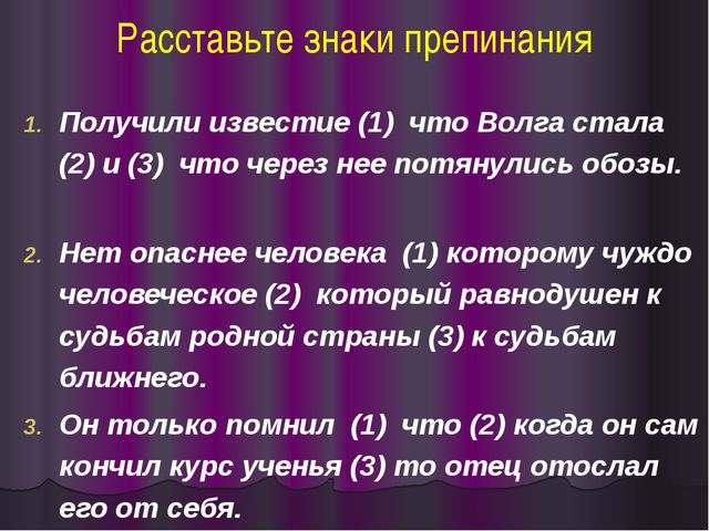 Расставьте знаки препинания Получили известие (1) что Волга стала (2) и (3) ч...