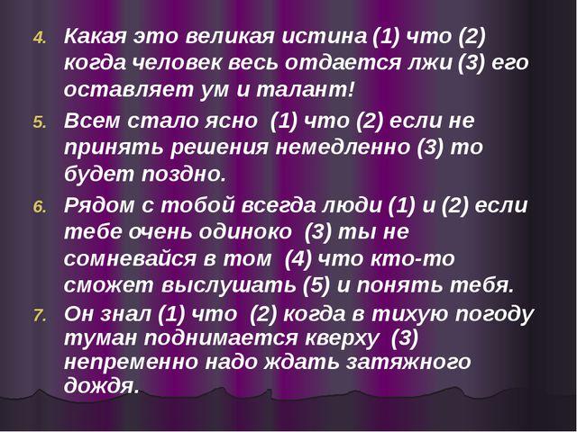 Какая это великая истина (1) что (2) когда человек весь отдается лжи (3) его...