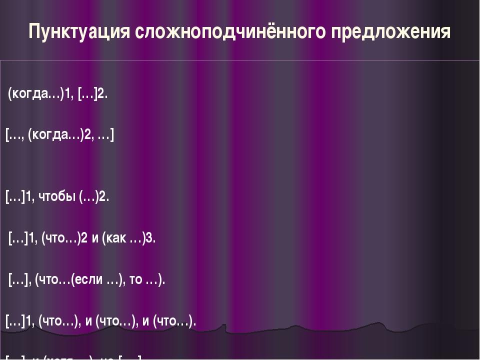 Пунктуация сложноподчинённого предложения (когда…)1, […]2.  […, (когда…)2,...