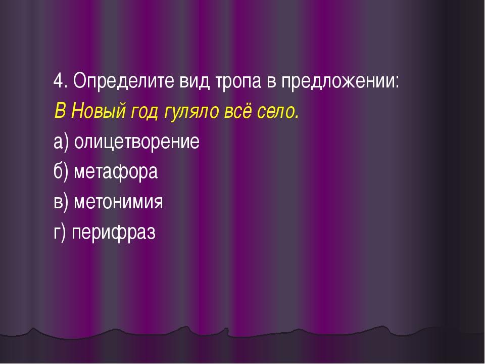 4. Определите вид тропа в предложении: В Новый год гуляло всё село. а) олицет...