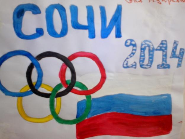 C:\Users\дс\Desktop\Мухометнурова Р.В\Все к Олимпиаде\Фото открытие олимпиады\IMG_20140207_111509.jpg