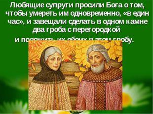 Любящие супруги просили Бога о том, чтобы умереть им одновременно, «в един ч